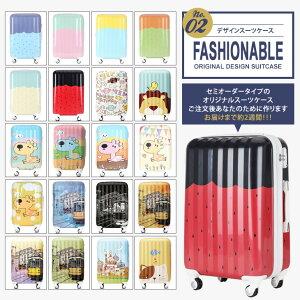 ファッショナブルデザインスーツケースNO.2