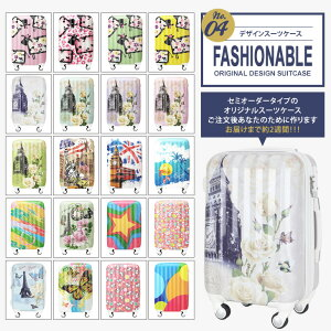 ファッショナブルデザインスーツケースNO.4