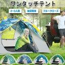 【2年保証】 テント ワンタッチ フルクローズ 2〜3 人用 ワンタッチテント おしゃれ かわいい