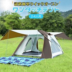 【2年保証】 ワンタッチテント テント ファミリー ソロ キャンプ アウトドア キャンプテント 初心者 おうちキャンプ 簡単設営 折りたたみ 登山 2人用 3人用 4人用 おしゃれ UVカット 収納袋付き txz-1102