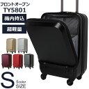 マスクプレゼント中 スーツケース 機内持ち込み フロントオープン 軽量 かわいい sサイズ ss キャリーバッグ おしゃれ レディース ビジネス 子供用 キャリーケース lcc 40l ハード 旅行カバン 安い suitcase 小型 TSAロック 人気 超軽量