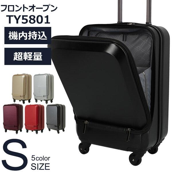 10%OFFクーポン発行中 スーツケース機内持ち込みフロントオープン軽量かわいいsサイズssキャリーバッグおしゃれレディースビ