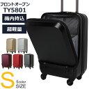 スーツケース 機内持ち込み フロントオープン 軽量 かわいい sサイズ ss キャリーバッグ おしゃ ...