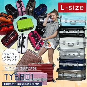 【送料無料】大人気!超軽量【8〜12日用最適】フレームタイプ大型スーツケースLサイズ【鍵式TSAロック搭載・消臭抗菌仕様】鏡面加工。