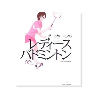 ベースボールマガジン/BASEBOLLMAGAGINE 書籍・DVD グー・ジャーミンのレディ…