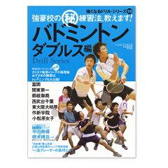 ベースボールマガジン/BASEBOLLMAGAGINE バドミントン ダブルス編 強豪校の(秘)練習法、教えま...