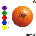 ケンコーソフティボール150(S150)《ケンコー ニュースポーツ・リクレエーション ボール》