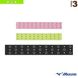 グリップテープ/スタープリント(63JYA843)《ミズノ テニス アクセサリ・小物》