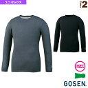 コンフィットLSシャツ/クルーネック/ユニセックス(FR1902)《ゴーセン オールスポーツ アンダーウェア》(コンプレッション)