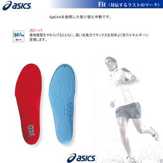 ASIC /ASICS 網球鞋 SpEVA 鞋墊 (適應的 TIZ601)