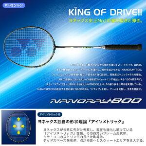 ヨネックス/YONEX ナノレイ800/NANORAY 800(NR800)【2012年モデル】【送料無料】【バドミント...