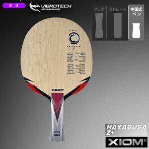 エクシオン/XIOM HAYABUSA Z+/中国式ペン(95533)【送料無料】【卓球ラケット(中国式ペン)】...
