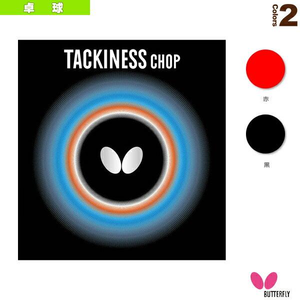 タキネス・チョップ(05450)《バタフライ 卓球 ラバー》
