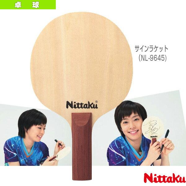 卓球, その他 NL-9645