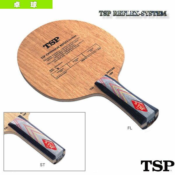 卓球, ラケット  OFFENSIVE REFLEX-SYSTEM022144022145TSP