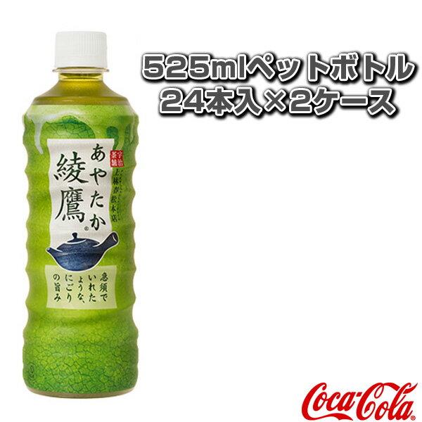 【送料込み価格】綾鷹 525mlペットボトル/24本入×2ケース(43361)《コカ・コーラ オールスポーツ サプリメント・ドリンク》