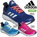 【あす楽対応】アディダス【adidas】アディダスファイトRCKキッズジュニアスニーカーF36095D98120F36096