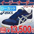 バレーボールシューズイージーオーダーasics【アシックス】TVR900ローカットライトソールタイプバレーシューズ