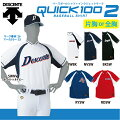 DESCENTE【デサント】野球ユニホームマーキングセットQuick100IIベースボールシャツDB-103Mクイック100