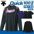 DESCENTE【デサント】バレーボールユニフォームユニセックスQuick100IIプラクティスシャツDSS-5510クイック100
