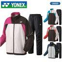 【送料無料】ヨネックス【YONEX】裏地付 ウインドウォーマー ジャケット パンツ 上下セット 70