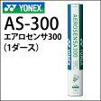 YONEX 【ヨネックス】 バドミントン シャトル AS-300 エアロセンサ300(1ダース)