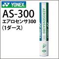 YONEX【ヨネックス】バドミントンシャトルAS-300エアロセンサ300(1ダース)