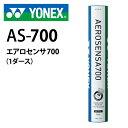 YONEX【ヨネックス】バドミントン シャトル AS-700 エアロセンサ700(1ダース)