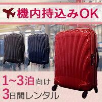 ラッキーレンタルのレンタルスーツケースSサイズ3日間