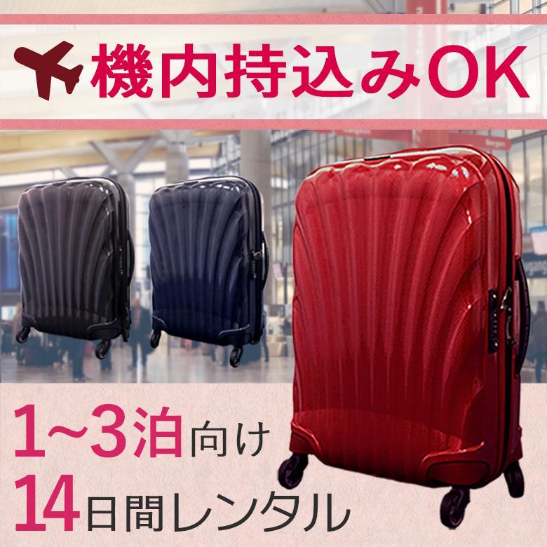 【レンタル】スーツケース 14日 サムソナイト コスモライト Samsonite Cosmolite (1〜3泊タイプ:55cm/36L) 即日配送 海外旅行 国内旅行 機内持ち込み ポイント10倍 送料無料