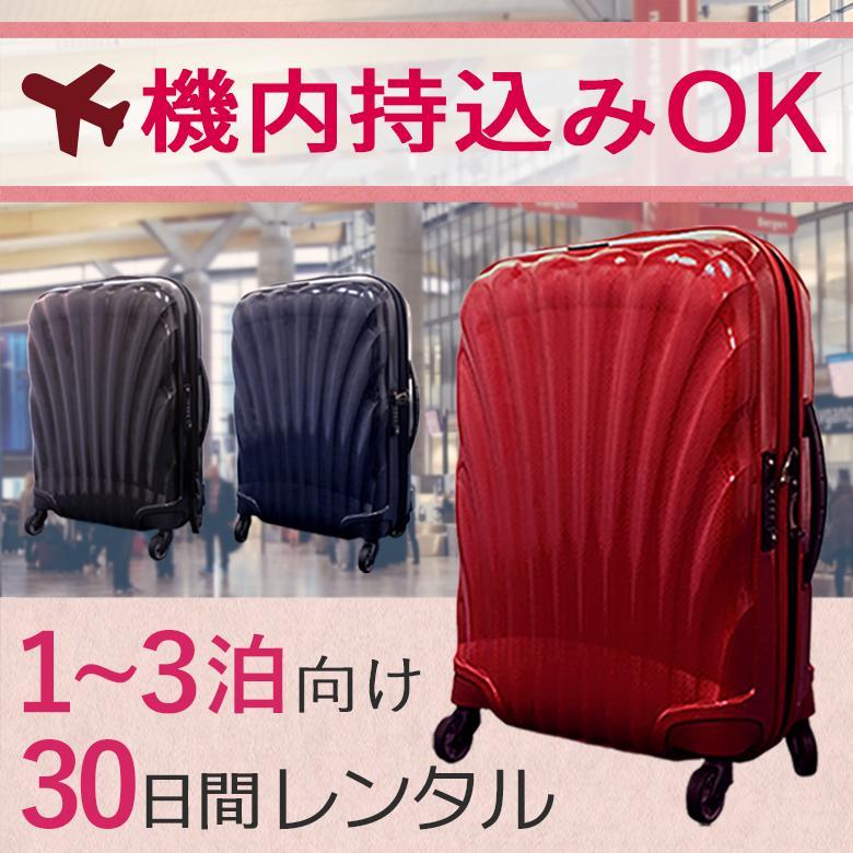 【レンタル】スーツケース 30日 1ヶ月 サムソナイト コスモライト Samsonite Cosmolite (1〜3泊タイプ:55cm/36L) 即日配送 海外旅行 国内旅行 機内持ち込み ポイント10倍 送料無料
