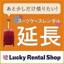 【レンタル】【延長専用】スーツケース延長専用ページ 1日から