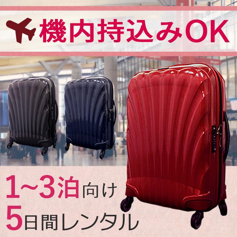 【レンタル】スーツケース 5日 サムソナイト コスモライト Samsonite Cosmolite (1〜3泊タイプ:55cm/36L) 即日配送 海外旅行 国内旅行 機内持ち込み ポイント10倍 送料無料