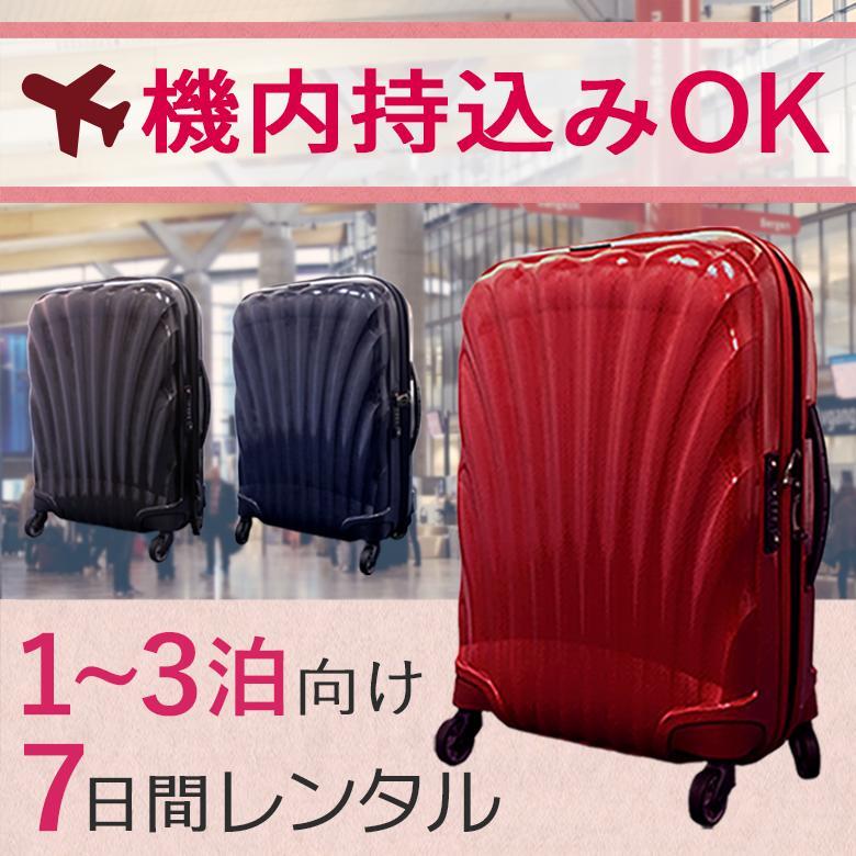 【レンタル】スーツケース 7日間 サムソナイト コスモライト Samsonite Cosmolite (1〜3泊タイプ:55cm/36L) 即日配送 海外旅行 国内旅行 機内持ち込み ポイント10倍 送料無料