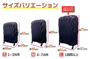 ラッキーレンタルショップのレンタルスーツケースサムソナイトコスモライトのサイズ