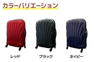ラッキーレンタルのレンタルスーツケースサムソナイトコスモライトのカラーバリエーション