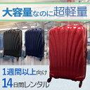 【レンタル】スーツケース 14日間 サムソナイト コスモライト Samsonite Cosmolite 1週間以上向け Lサイズ 75cm/94L 即日配送 海外旅行 国内旅行 ポイント10倍 送料無料