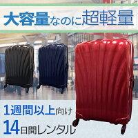 ラッキーレンタルショップのレンタルスーツケースLサイズ