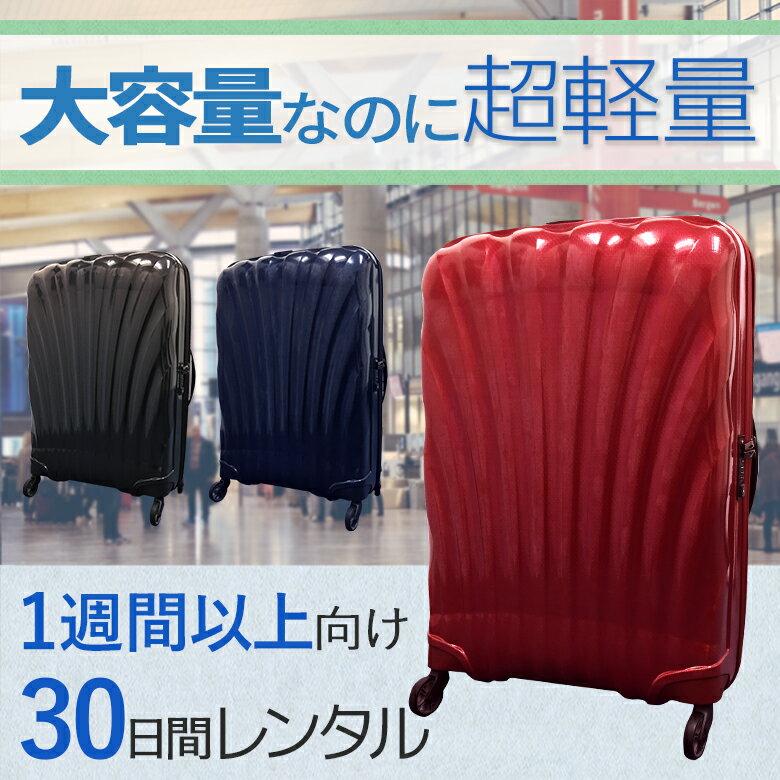 【レンタル】スーツケース 30日 1ヶ月 送料無料 サムソナイト コスモライト Samsonite Cosmolite 1週間以上向け Lサイズ 75cm/94L 即日配送 海外旅行 国内旅行 ポイント10倍 あす楽