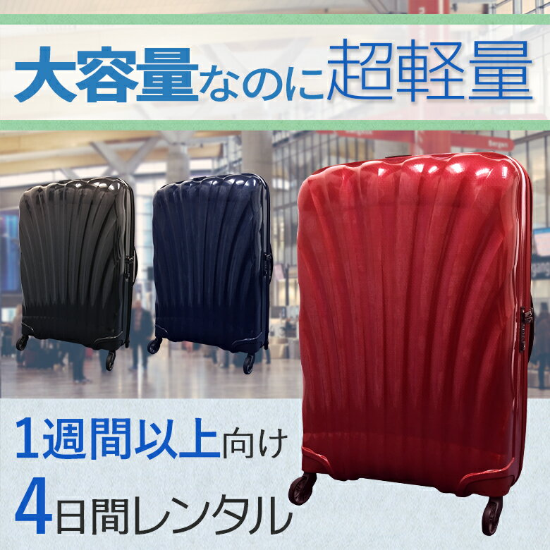【レンタル】スーツケース 4日間 サムソナイト コスモライト Samsonite Cosmolite 1週間以上向け Lサイズ 75cm/94L 即日配送 海外旅行 国内旅行 ポイント10倍 送料無料