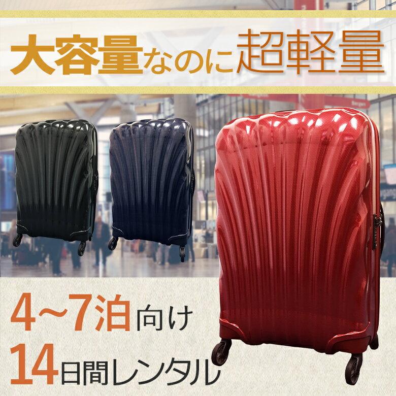 【レンタル】スーツケース 14日 サムソナイト コスモライト Samsonite Cosmolite 4〜7泊タイプ Mサイズ 69cm/68L 即日配送 海外旅行 国内旅行 ポイント10倍 送料無料
