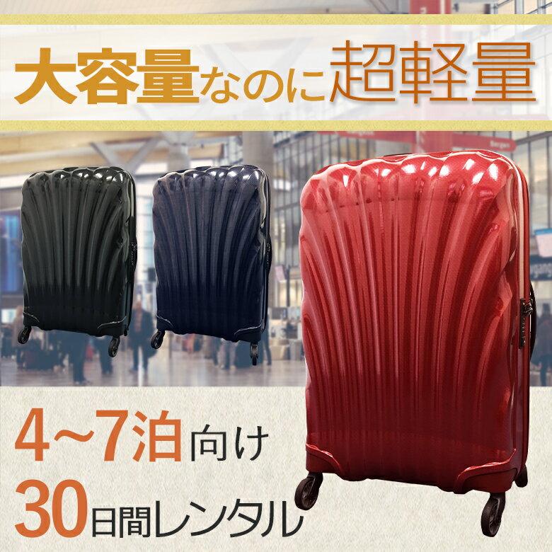 【レンタル】スーツケース 30日間 1ヶ月 サムソナイト コスモライト Samsonite Cosmolite 4〜7泊タイプ Mサイズ 69cm/68L 即日配送 海外旅行 国内旅行 ポイント10倍 送料無料
