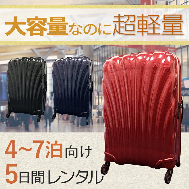 【レンタル】スーツケース 5日 サムソナイト コスモライト Samsonite Cosmolite 4〜7泊タイプ Mサイズ 69cm/68L 即日配送 海外旅行 国内旅行 送料無料
