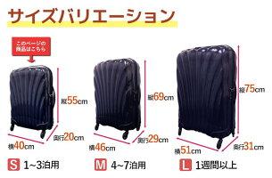 ラッキーレンタルのレンタルスーツケースサムソナイトコスモライトのサイズ