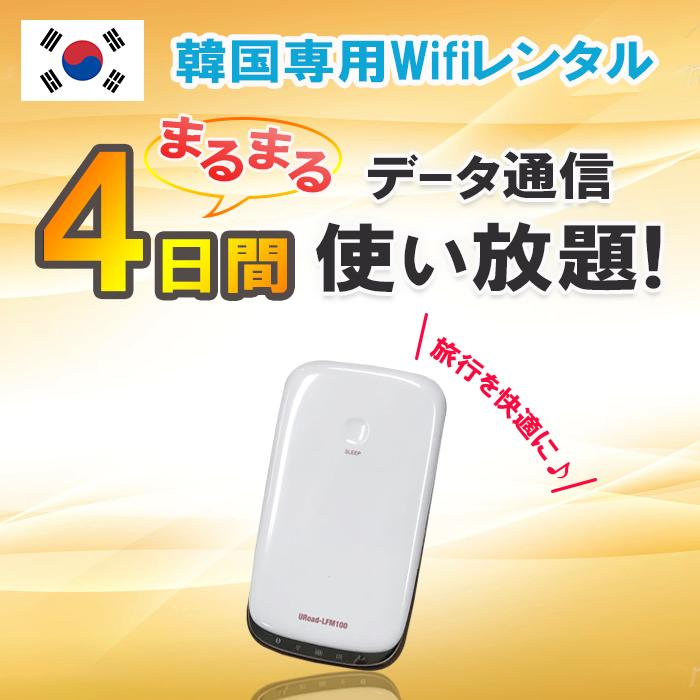 【レンタル】韓国 WiFi 4日間 データ無制限 モバイルWi-Fi pocket wifi ルーター ワイファイ 高速インターネット korea kankoku ソウル 済州島 海外旅行 土日もあす楽【父の日 ポイント10倍】