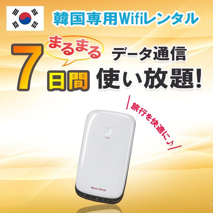 【レンタル】韓国 WiFi 7日間 データ無制限 モバイルWi-Fi pocket wifi ルーター ワイファイ 高速インターネット korea kankoku ソウル 済州島 海外旅行 土日もあす楽【父の日 ポイント10倍】