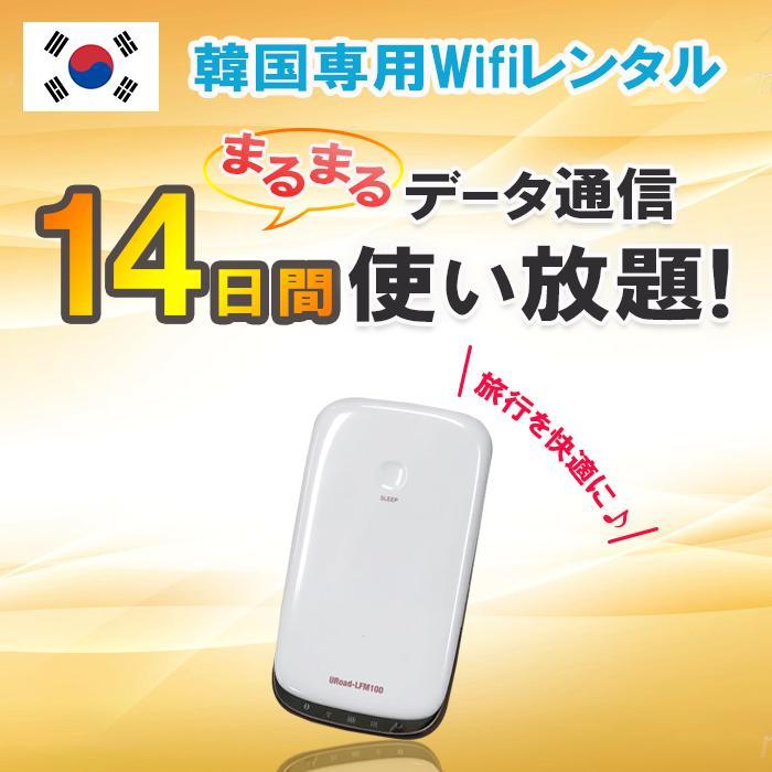 【レンタル】韓国 WiFi 14日間 データ無制限 モバイルWi-Fi pocket wifi ルーター ワイファイ 高速インターネット korea kankoku ソウル 済州島 海外旅行 土日もあす楽【父の日 ポイント10倍】