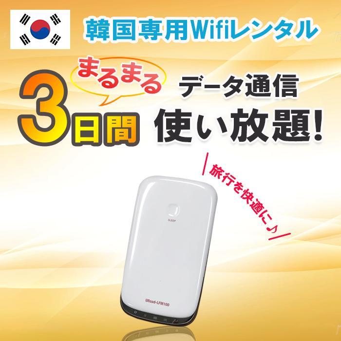 【レンタル】韓国 WiFi 3日間 データ無制限 モバイルWi-Fi pocket wifi ルーター ワイファイ 高速インターネット korea kankoku ソウル 済州島 海外旅行 土日もあす楽【父の日 ポイント10倍】