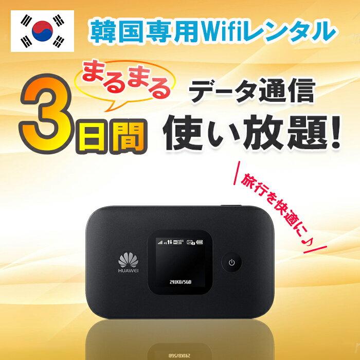 【レンタル】韓国 WiFi 3日間 データ無制限 モバイルWi-Fi pocket wifi ルーター ワイファイ 高速インターネット korea kankoku ソウル 済州島 海外旅行 土日もあす楽【 ポイント10倍】