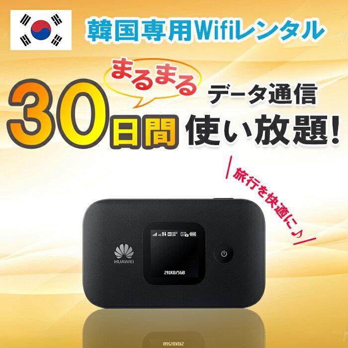 【レンタル】韓国 WiFi 30日 1ヶ月 データ無制限 モバイルWi-Fi pocket wifi ルーター ワイファイ 高速インターネット korea kankoku ソウル 済州島 海外旅行 土日もあす楽【ポイント10倍】